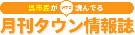 呉市民が必ず読んでる月刊タウン情報誌